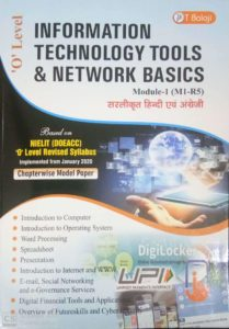 IT tools and network basic m1-r5 o level book